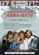 <b>Новогодний концерт</b> «<b>ABBA</b>-<b>шоу</b>». Москва. 5 января 2020 ...