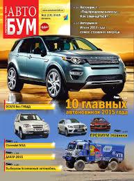 """Автожурнал """"АВТОБУМ"""" - 10 главных автоновинок 2015 года ..."""