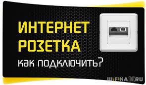 Как Подключить Интернет <b>Розетку RJ-45 Legrand</b>? - ВайФайка.РУ