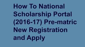 How To Apply National Scholarship Portal (2016-17) Pre-Matric ...