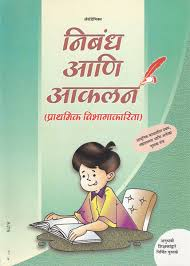 academic india publishers    essay and letter writing book