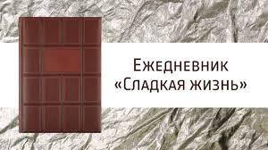 <b>Ежедневник</b> «<b>Сладкая жизнь</b>» - YouTube