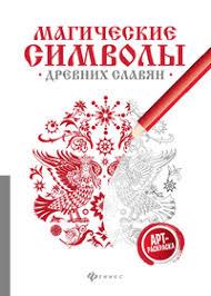 <b>Магические</b> символы древних славян. Арт-терапия - Крючкова ...