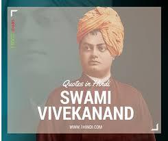 Subhas Chandra Bose On Swami Vivekananda   Swami Vivekananda Quotes  Ramakrishna Paramahamsa   quot