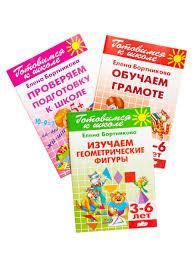 Подготовка к школе. Детские <b>обучающие книги</b>. 3 шт ...