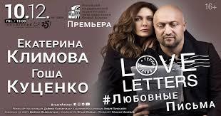 """Яр-Шоу - «<b>LOVE LETTERS</b>» (""""<b>Любовные</b> письма"""") - <b>спектакль</b> о ..."""
