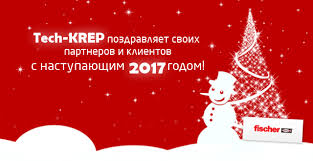 Новости Tech-KREP за 2016 год - TECH-KREP