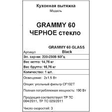 <b>Вытяжка MAUNFELD Grammy 60</b> см, цвет чёрный в Санкт ...