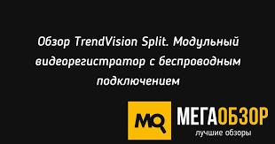 Обзор <b>TrendVision Split</b>. Модульный <b>видеорегистратор</b> с ...