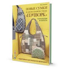 Рюкзаки и <b>сумки</b> в стиле «пэчворк». Технологии и секреты / <b>книги</b> ...