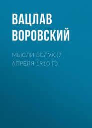 <b>Вацлав Воровский</b>, Книга <b>Мысли вслух</b> (7 апреля 1910 г ...