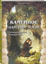 <b>Каменное царство земли</b>. Занимательная минералогия.