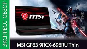 Экспресс-обзор <b>ноутбука MSI GF63 9RCX</b>-696RU Thin - YouTube