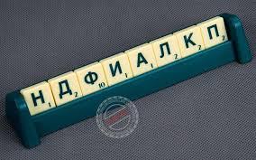 <b>Настольная игра</b> Скрабл / <b>Scrabble</b> (Скребел) купить можно тут ...