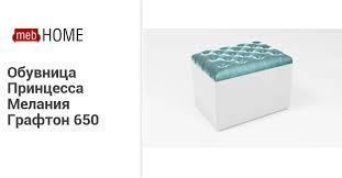 <b>Обувница Принцесса Мелания Графтон</b> 650. Купите в mebHOME ...