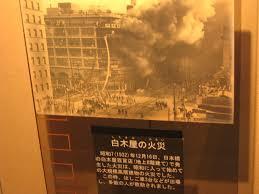 「白木屋火災」の画像検索結果