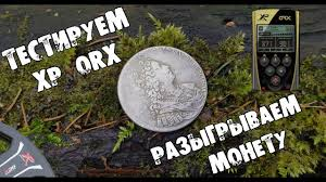 """<b>XP ORX</b> с <b>катушкой</b> х35 28 (11""""). Тест глубины в грунте на ..."""