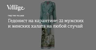 Гедонист на карантине: 22 мужских и женских <b>халата</b> на любой ...