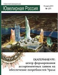 Электронный еженедельник by JUNWEX - issuu