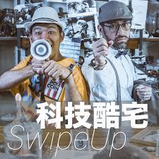 科技酷宅 Swipe Up