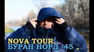 <b>Костюм Nova Tour</b> Буран Норд -45: обзор <b>костюма</b> для зимней ...