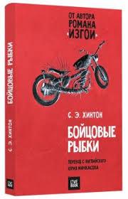"""Книга: """"<b>Бойцовые рыбки</b>"""" - Сьюзан Хинтон. Купить книгу, читать ..."""
