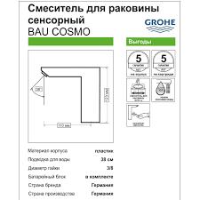 Смеситель для <b>раковины Grohe Bau</b> Cosmopolitan E 36451000 ...