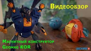 Магнитный <b>конструктор</b> для детей <b>Geomag</b> Kor. Видео обзор ...