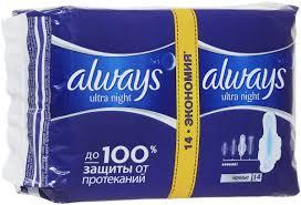 <b>Прокладки гигиенические</b> Always Ultra <b>Night</b>, с крылышками, 14 шт
