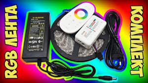 <b>Светодиодная лента</b> RGB, блок питания, <b>контроллер</b>, пульт ...
