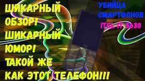 Обзор на мою новую мобилу |<b>Itel IT5630</b> + ответы на вопросы ...