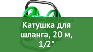 <b>Катушка для шланга</b>, 20 м, 1/2 (<b>Росток</b>) обзор 428403 бренд ...