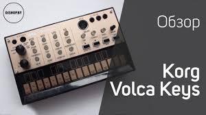 <b>Korg Volca Keys</b> Обзор и тест - YouTube
