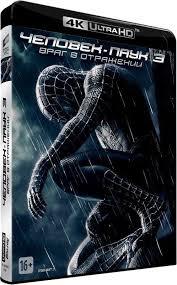 <b>Человек</b>-<b>паук</b> 3: <b>Враг в отражении</b> (4K UHD Blu-ray) — купить в ...