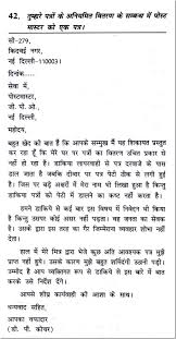 Format Of Job Application Letter In Hindi Cover Templates
