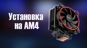 Установка <b>кулера Pccooler GI</b>-X6R на AM4 - YouTube