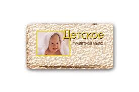Купить <b>косметическое мыло</b> Свобода Детское 100 г, цены в ...