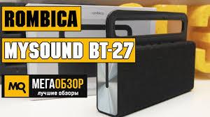 Rombica mysound BT-27 обзор <b>колонки</b> - YouTube