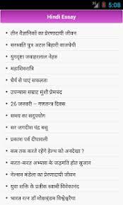 hindi essay writing   android apps on google playhindi essay writing  screenshot thumbnail