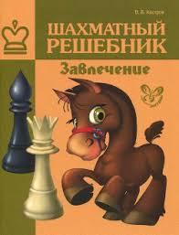 """Книга """"<b>Шахматный решебник</b>. Завлечение"""" - <b>Костров</b> Всеволод ..."""