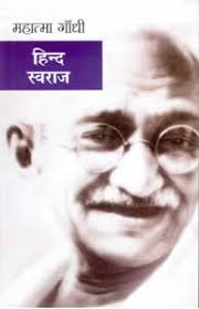 Hind Swaraj (in HINDI)- Buy online now at Jain Book Agency, Delhi based book store. - 68722