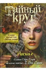 """Книга: """"<b>Тайный Круг</b>. Раскол"""" - Обри <b>Кларк</b>. Купить книгу, читать ..."""