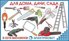<b>Прожекторы</b>, Электросвет Орел Железногорск ...