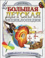 Детские <b>энциклопедии Росмэн</b> купить, сравнить цены в Чебоксарах
