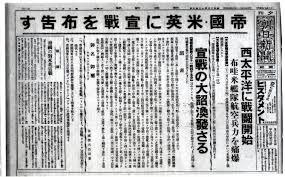 「真珠湾攻撃」の画像検索結果