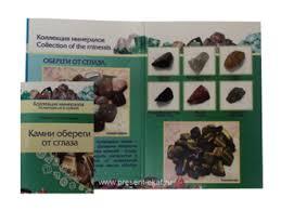 <b>Коллекция</b> уральских натуральных камней на открытке ...