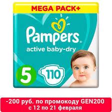 <b>Подгузники Pampers Active Baby-Dry</b> 11-16 кг, 5 размер, 110 шт ...