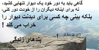 Image result for حرف دل