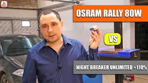 <b>Osram</b> 64217 <b>H7</b> 65W. Почему их лучше не покупать - YouTube