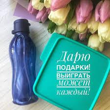 #tupperwareхарьков Instagram posts (photos and videos) - Picuki.com